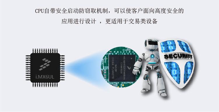TQIMX6UL_B核心板CPU自带安全启动防窃取机制,可对高度安全的应用进行设计,更适用于交易类设备