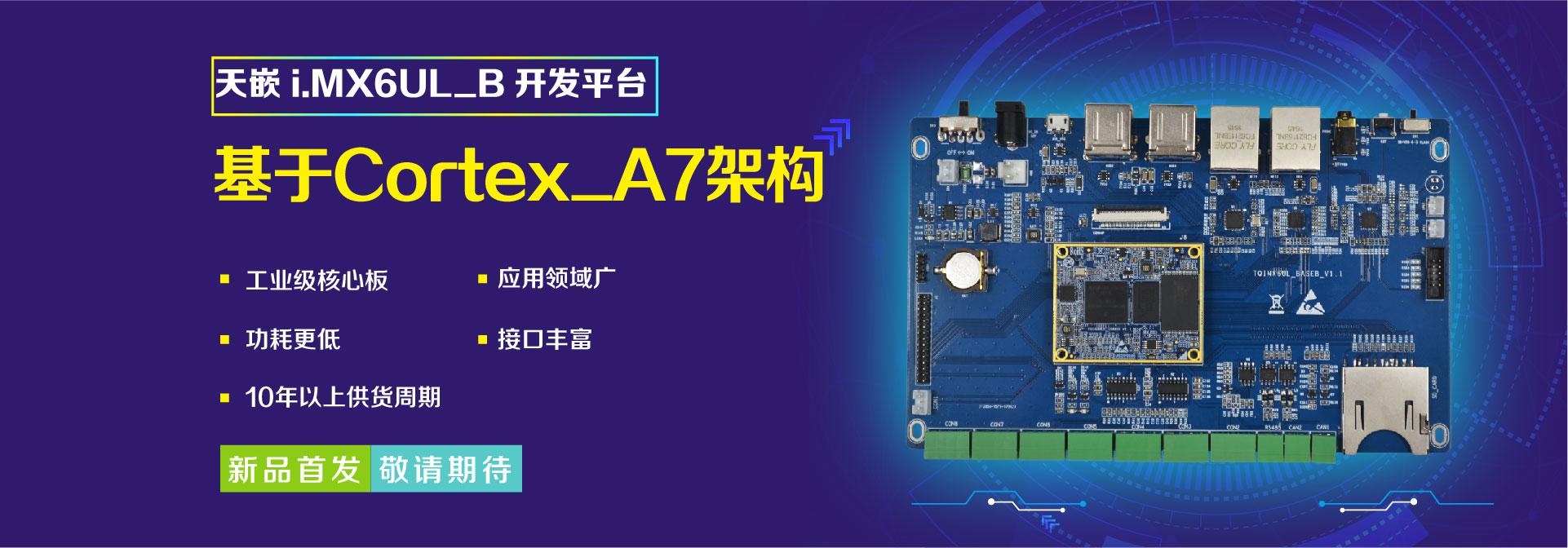 TQi.MX6UL工业级开发板平台Cortex-A7