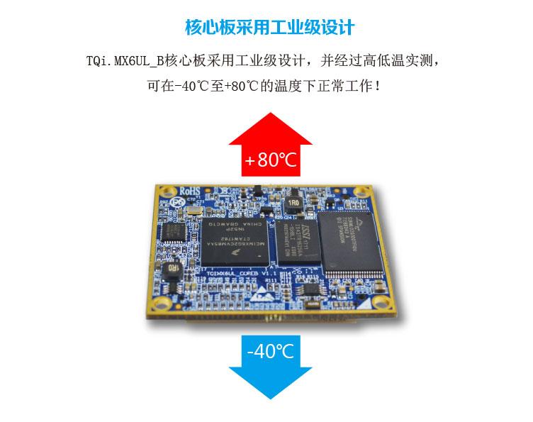 TQIMX6UL_B核心板采用工业级设计