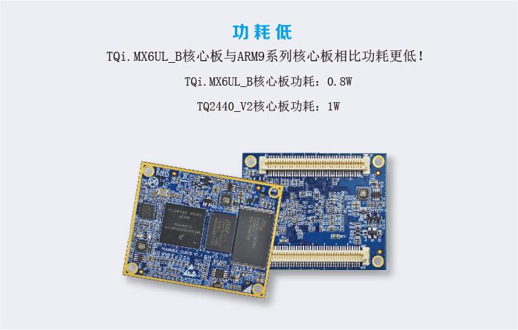 TQi.MX6UL_B核心板与ARM9系列核心板相比功耗更低