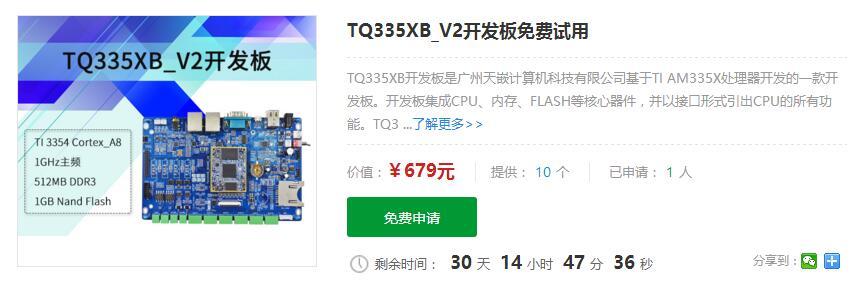 天嵌科技TQ335XB_V2开发平台免费用