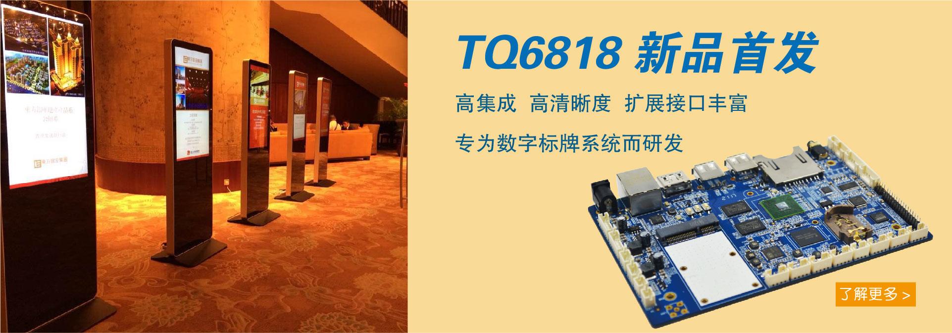 TQ4418/TQ6818专为数字标牌系统研发的开发板平台