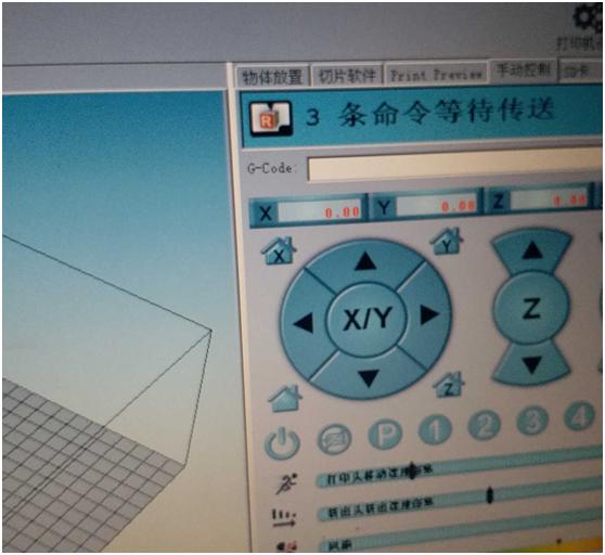 TQ335XB_V2开发板3D打印机上位机程式运行画面